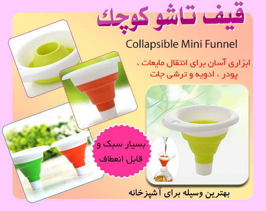قیف تاشو کوچک 2عددی Mini Funnel